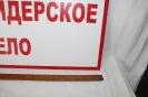 Гуковский музей шахтерского труда имени Л.И. Микулина