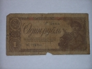 Бон достоинством 1 рубль 1938 г. Коллекция Бонистика. Автор фото В.Н. Плеханова